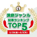 【5/28(金)~6/3(木)】演劇ジャンルの人気記事ランキングTOP5
