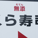 くら寿司の「特大・特盛フェア」がコスパの鬼だった / 半額になったあのネタがシンプルに強すぎる!
