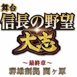 大人気シリーズ第五弾公演舞台「信長の野望・大志 ~最終章~ 群雄割拠 関ヶ原」上演決定!
