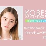 TikTokで注目度急上昇の現役JKハーフ・ウィットニーアリーシャが神戸コレクションに出演!