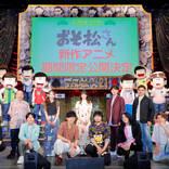 【速報】「フェス松さん'21」で『おそ松さん』新作アニメ制作&劇場公開が発表!