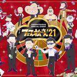 『おそ松さん』完全新作アニメ制作発表!〈フェス松さん'21〉レポート
