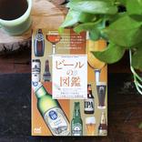 誰かに教えたくなる!暮らしに役立つ雑学がぎっしり詰まった本3選 ルーミーライターの本棚