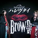 The Brow Beatがメジャーデビュー Ryuji「ワクワクします」