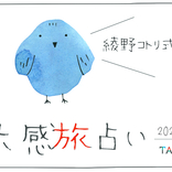 綾野コトリ式◆第六感旅占い【6月7日~13日】