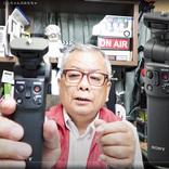 67歳のYouTuber。一眼レフ、GoPro、ドローンを使い分けて日常風景をアップ