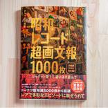 圧巻のドーナツ盤1000枚! 『昭和レコード超画文報1000枚 ~ジャケット愛でて濃いネタ読んで ~』発売決定!
