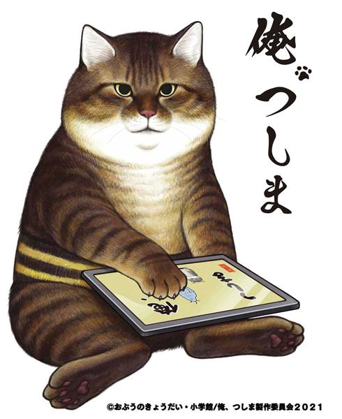 リアルな猫あるあるを描いた猫愛に溢れる作品