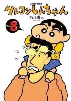 『クレヨンしんちゃん』画像