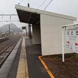 【宮崎】トトロ駅に行ってきた