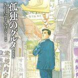 松重豊主演『孤独のグルメ』待望の新シーズンが始動「完走を目指します」
