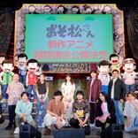 『おそ松さん』新作アニメ、2022年&2023年に期間限定劇場公開 「フェス松さん'21」で発表