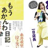 「もうあかんわ日記」発売記念、岸田奈美のサイン会を実施! ヘラルボニーアーティスト・渡邉行夫の作品が表紙!