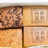 【台湾カステラ新作】行列必至の「台楽蛋糕<タイラクタンガオ>」から新たなフレーバー登場だよ~|News