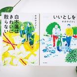 男女の心理的&社会的なジェンダーを描く オカヤイヅミ、2作品を同時刊行