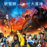 大魔神が映画『妖怪大戦争 ガーディアンズ』で55年ぶりにスクリーンに登場  寺田克也氏のデザインでスケールアップ