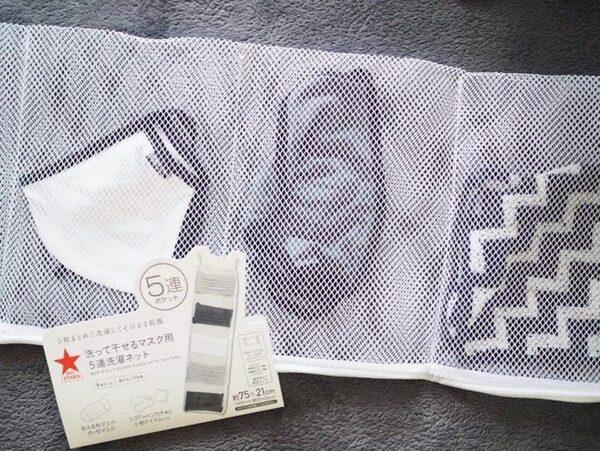 ・キャンドゥ「洗って干せるマスク用5連洗濯ネット」100円(税抜)