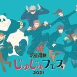 『じゅじゅフェス 2021』描き下ろしグッズ発売中 ビジュアルも公開