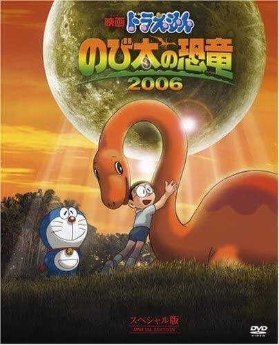 DVD『映画ドラえもん のび太の恐竜 2006 スペシ...