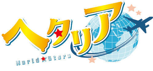 『ヘタリア World★Stars』14話「クリスマス...