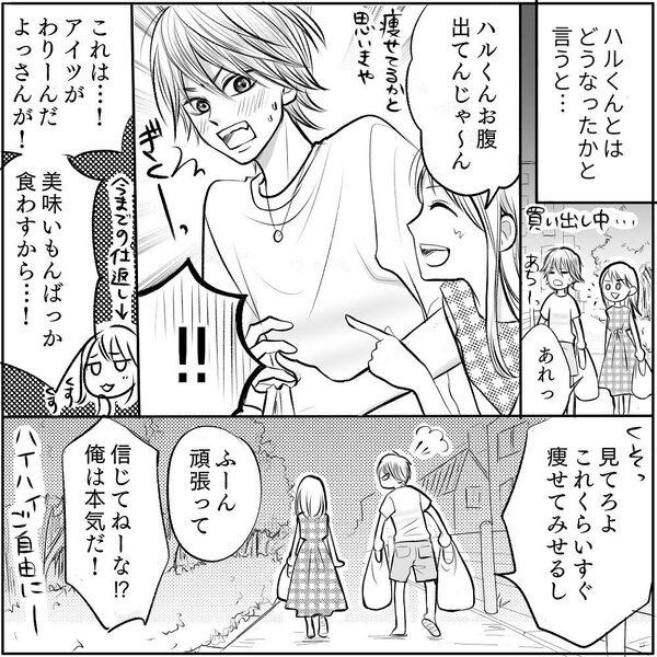 チャラ男との恋愛5