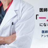 お医者さんが一人前になるのに何年かかる? 医師1,740人にアンケート調査を実施