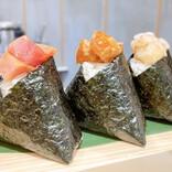 ネタてんこ盛り!? おにぎりみたいなお寿司「むすび寿司」を食べてみた