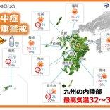 九州 8~9日気温急上昇 猛暑日出現も 熱中症に厳重警戒