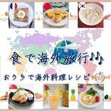 食を通じて旅行気分 「おうちで海外料理レシピ」
