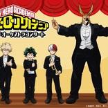 林ゆうき、山下大輝、岡本信彦が出演『僕のヒーローアカデミア』ウインドオーケストラコンサートが東京で開催決定