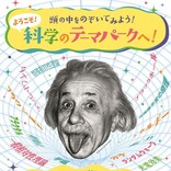 アインシュタインの理論をデジタル空間で体験?! 『アインシュタイン展』開催決定!
