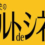 カルト映画の一般化大作戦! 「坪井篤史のカルトdeシネマ」 7月開催決定!