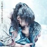 【映画ランキング】『るろうに剣心 最終章』2作が1&2位を独占!
