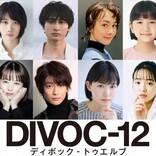 映画プロジェクト『DIVOC‐12』上田慎一郎監督チームに 松本穂香、小関裕太、清野菜名ら参加