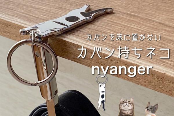 荷物を床に置かないカバン持ちネコ「nyanger」