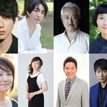 朝ドラ『ちむどんどん』に山田裕貴、ガレッジ川田、戸次重幸ら11人出演決定