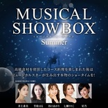 ミュージカルの名曲で綴るライブイベント『俺のpresents「MUSICAL SHOWBOX」Summer』開催が決定