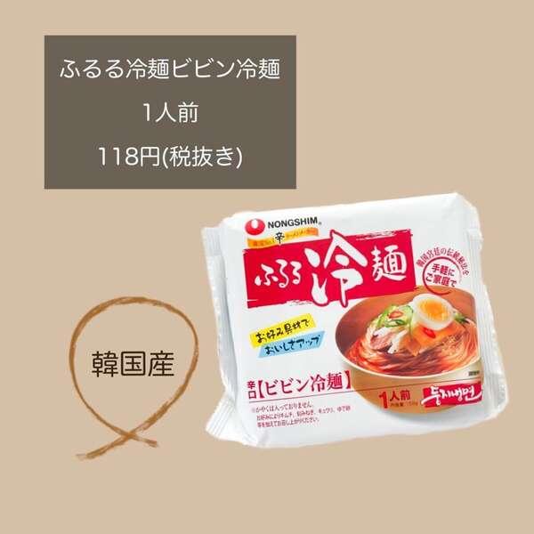 業務スーパーのふるる冷麺ビビン冷麺のパッケージ写真