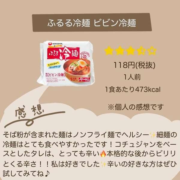 業務スーパーのふるる冷麺ビビン冷麺のパッケージ裏面写真