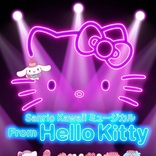 360°回転劇場にサンリオの人気キャラクターが勢ぞろい Sanrio Kawaii ミュージカル『From Hello Kitty』上演決定