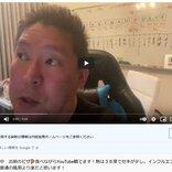 古い党・立花孝志党首が新型コロナ感染「インフルエンザよりはるかに楽、普通の風邪より楽だと思います!」