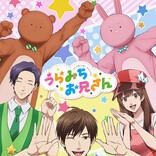 TVアニメ『うらみちお兄さん』、メインキャラクター5人を描いたKVを公開