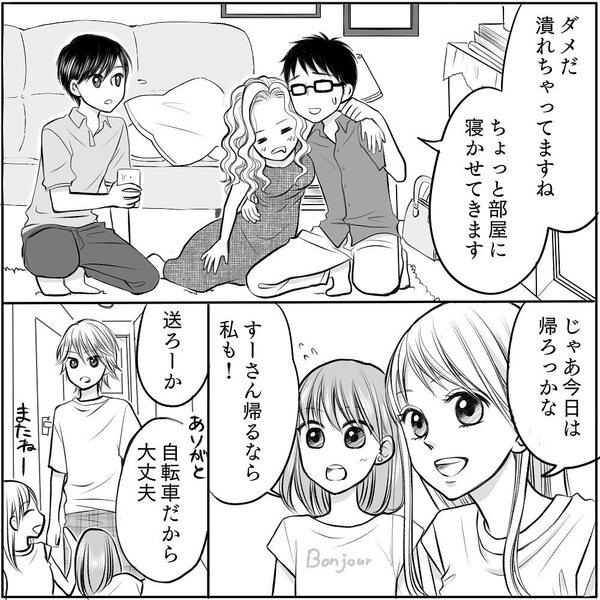 馴れ初め漫画2