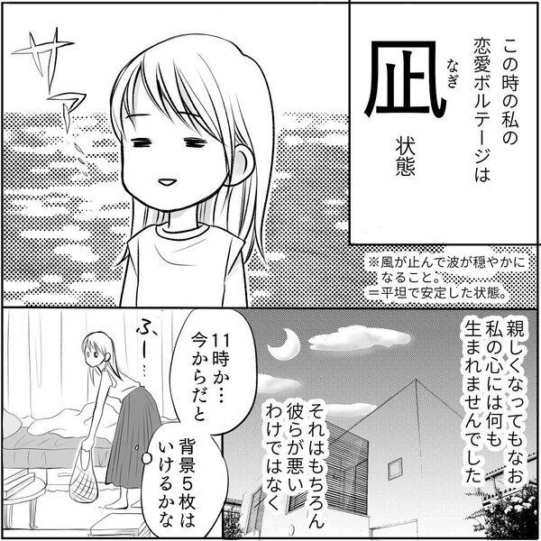 馴れ初め漫画6