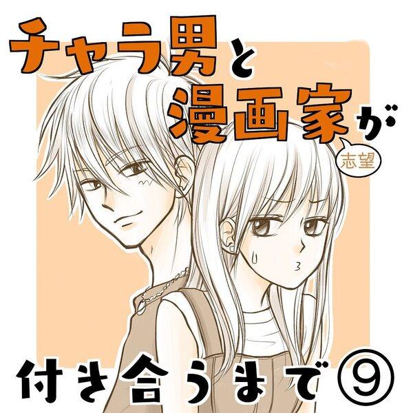 馴れ初め漫画1