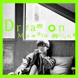 宮野真守、シングル「Dream on」の MV&アートワークを公開!有観客ライブの開催も決定