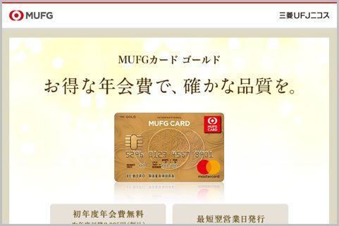 年会費2千円「MUFGカードゴールド」はお得か?