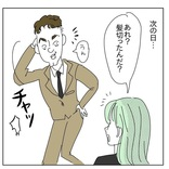 本気で言ってる?!美容室での会話を勘違いしすぎて…【おかしい!この人!自意識な男】<Vol.4>