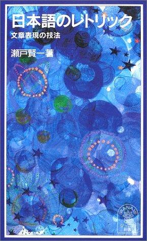 日本語のレトリック: 文章表現の技法 (岩波ジュニア新書)