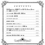 劇場版『七つの大罪』超豪華入場者プレゼントコミックス配布決定!